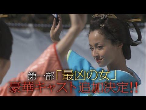 【公式】「大奥」沢尻エリカ主演 豪華キャスト競演! 特報3 - YouTube