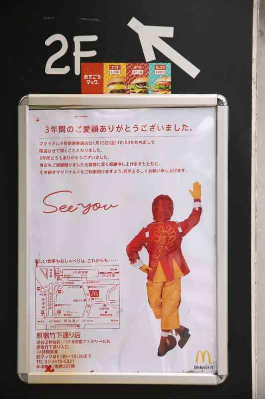 日本最大の店舗「マクドナルド原宿表参道店」が閉店へ