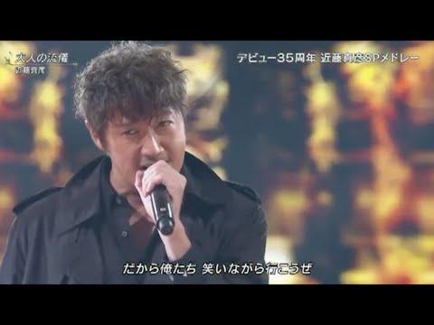 FNS歌謡祭 近藤真彦 『大人の流儀』 - YouTube