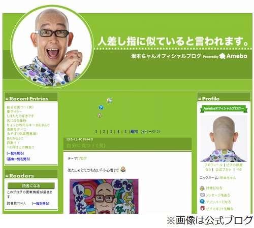坂本ちゃんの画像 p1_17