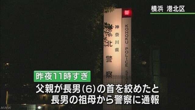 6歳長男が意識不明 首絞めたか 父親逮捕 NHKニュース