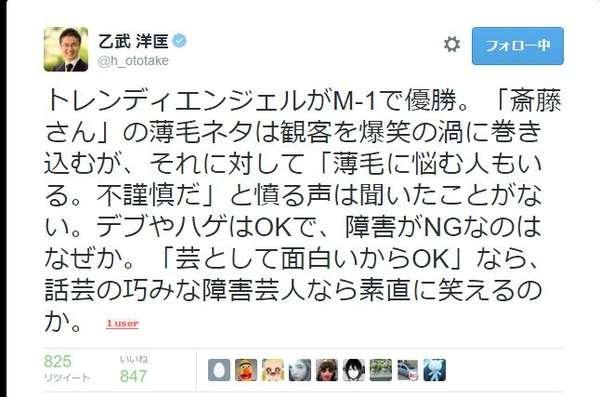 【M-1】乙武洋匡氏「薄毛」をネタにするのはOKで「障がい」はNGなのは何故?に物議