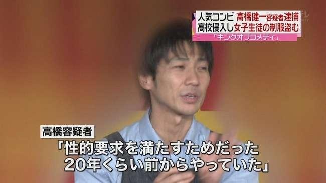 「キンコメ高橋逮捕」の画像検索結果