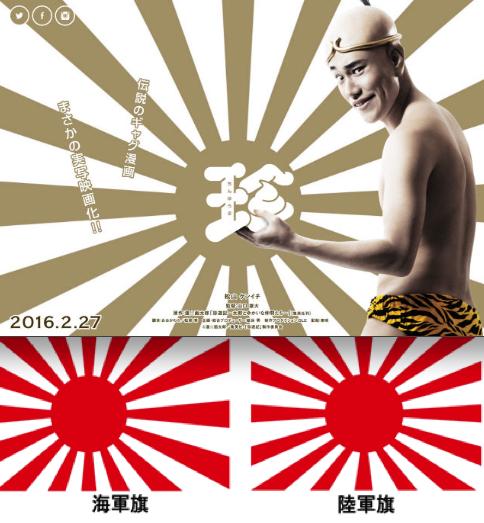 松山ケンイチであの「珍遊記」実写化、坊主頭にパンツ一丁のビジュアル解禁。