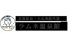 ラムネ温泉館公式ホームページ
