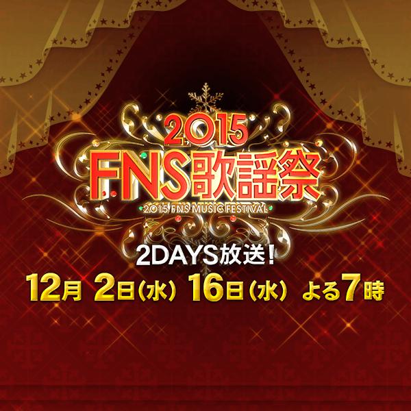 2015 FNS歌謡祭 - フジテレビ