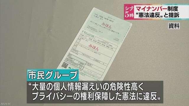 """""""マイナンバー制度は違憲"""" 市民グループが提訴 NHKニュース"""