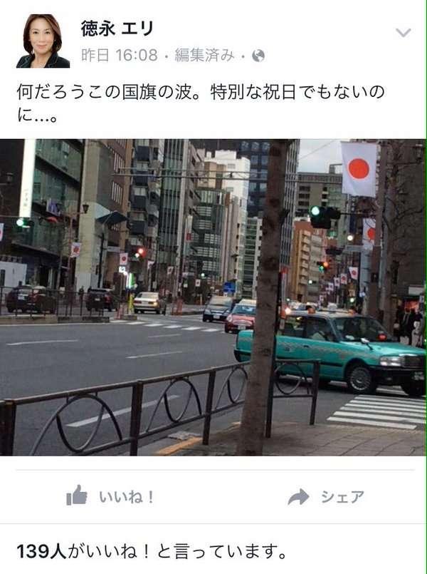 【民主党】徳永エリ議員「祝日でもないのになんで街なかに国旗が掲げられているんだろう...」「天皇誕生日は過ぎた。タクシー運転手も不思議がっていた!」 / 正義の見方