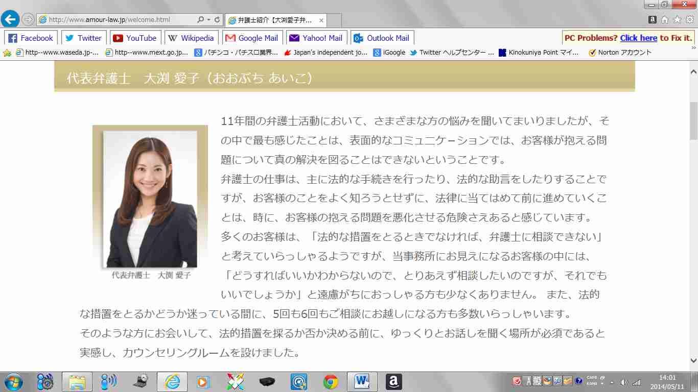 『行列』大渕弁護士が訴えられる 元依頼女性が216万円の損害賠償等請求、「証拠書類原本と物品、着手金を返して!」:MyNewsJapan