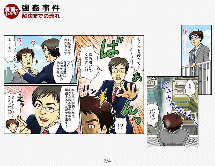 クズすぎる。法律事務所HP掲載の「強姦事件解決までの流れ」という漫画に批判殺到!