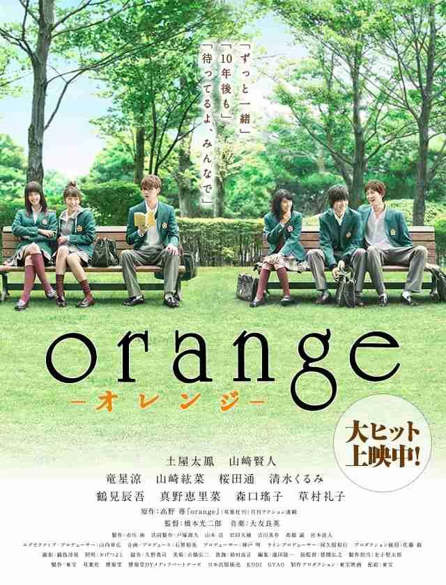 映画『orange-オレンジ』を観た方、お話しましょう