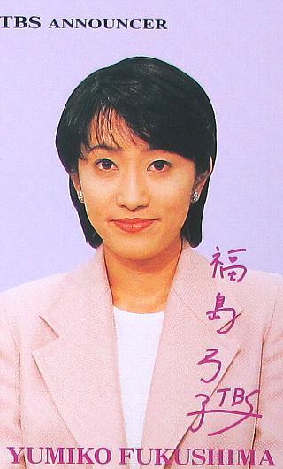 福島弓子の画像 p1_6