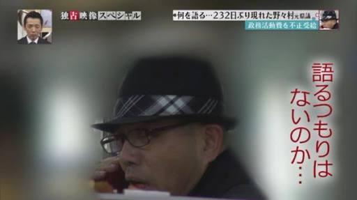 """【やり直し初公判】野々村竜太郎被告、スキンヘッドで""""激太り"""""""