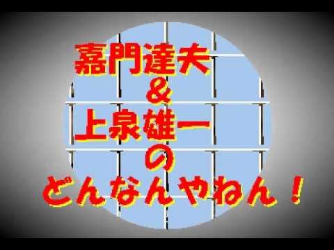 「タンバでルンバ」嘉門達夫30周年トーク(4/12) - YouTube
