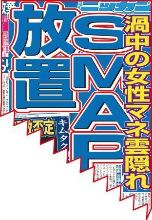 SMAPを放置…渦中の女性マネ雲隠れで現場混乱 (日刊スポーツ) - Yahoo!ニュース