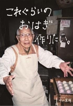 街で見かけた可愛いおじいちゃん・おばあちゃん