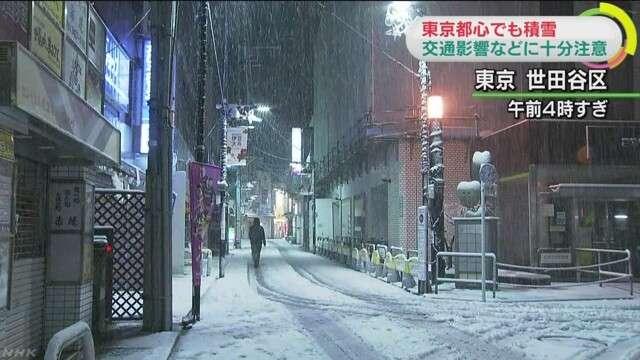 東京都心などで積雪 交通影響などに注意
