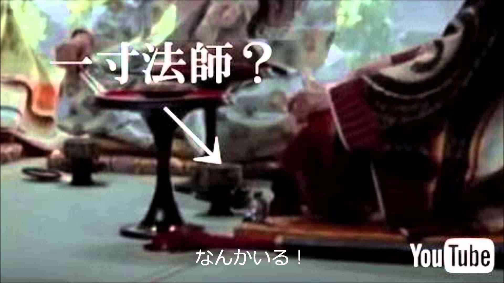 これはわからない!auの三太郎CMに『一寸法師』が隠れていた! - YouTube