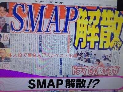 正直SMAP解散にさほど興味ない人