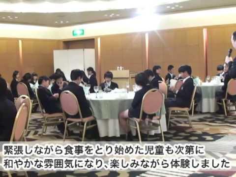 テーブルマナー教室―岐阜聖徳学園大学附属小学校 - YouTube