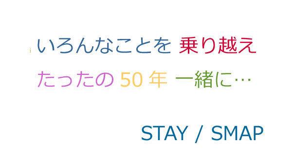 Petition · SMAP STAY! どうか届きますように… · Change.org