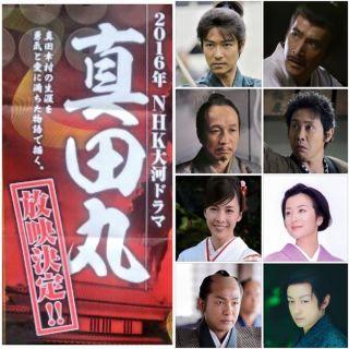 放送直前!2016年大河「真田丸」への期待やら不安やら願望やら…