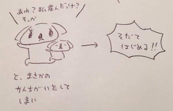 横浜の金沢動物園でコアラの赤ちゃん公開 愛称募集