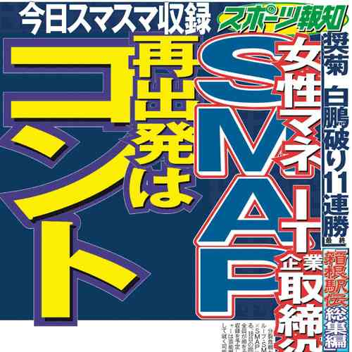 SMAP、再出発はコント 21日スマスマ収録! 女性マネはIT企業取締役就任 : スポーツ報知