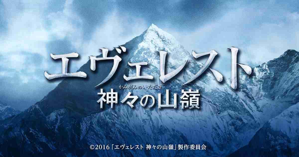 映画『エヴェレスト 神々の山嶺』公式サイト 岡田准一主演。世界的大ベストセラー映画化!