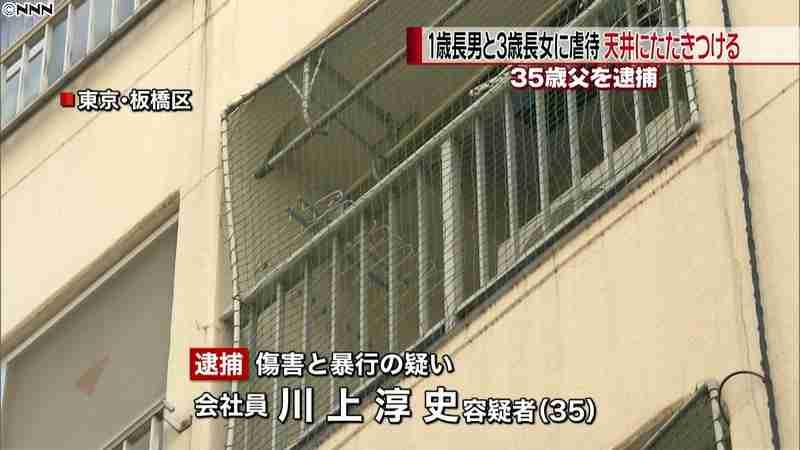 1歳男児を天井にたたきつけ、3歳女児を浴槽に投げ込む 父親逮捕