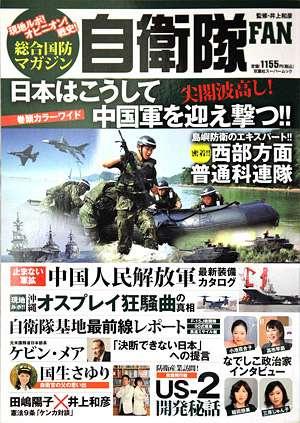 総合国防マガジン 自衛隊FAN