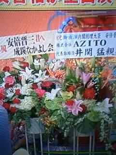 いいとも!花2「成蹊なかよし会」「(株)AZITO代表取締役、井関猛親」  jrmmnisiの投稿画像