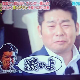 渡部篤郎と交際の元銀座ホステスは清原和博容疑者の元カノ