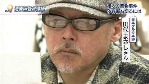 田代まさしの画像 p1_37