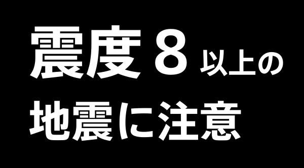 震度8以上の地震と岡本マサヨシさん予言 2月22日深夜22時 加賀県など | ニュース速報Japan