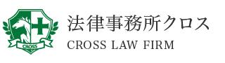 法律事務所クロス|インターネットに関する法律問題に特化した法律事務所