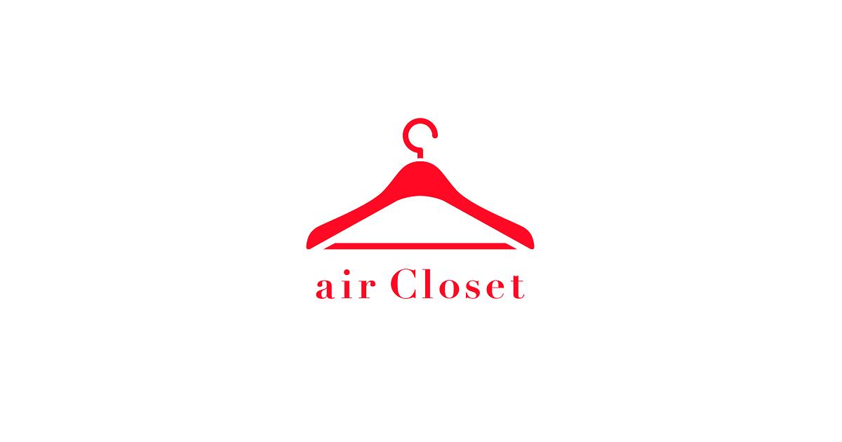 airCloset (エアークローゼット) 新感覚オンラインファッションレンタルサービス
