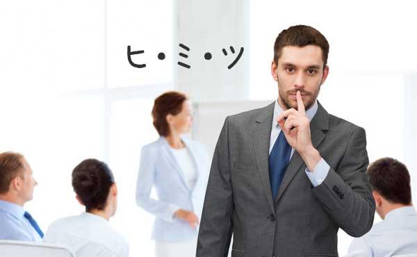 職場の恋愛模様どうですか?