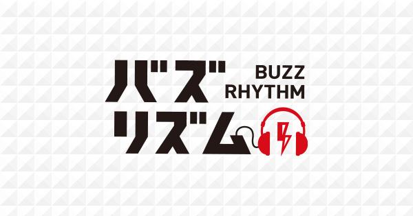 放送内容|バズリズム|日本テレビ