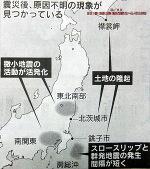 大地震の予知、天変地異:緊急速報、M7地震、福島~茨城沖で大地震か!福島原発大爆発の恐れ