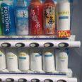 「ワケアリ商品」とある自販機で買ったらナナメ上すぎる物が出てきたと話題