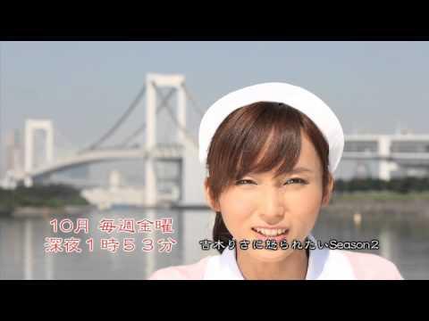 「吉木りさに怒られたいSeason2」予告編 10月毎週(金)深夜1:53~テレビ東京にて放送 - YouTube