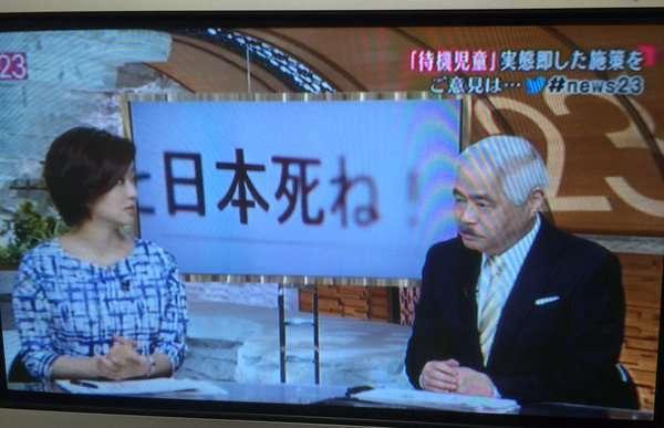 GLAY・TERUが「保育園落ちた日本死ね」投稿を支持 政府に要望も