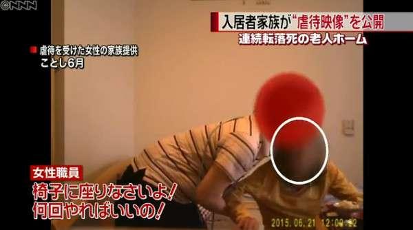 """""""虐待映像""""を家族が公開 3人連続転落死の老人ホーム"""
