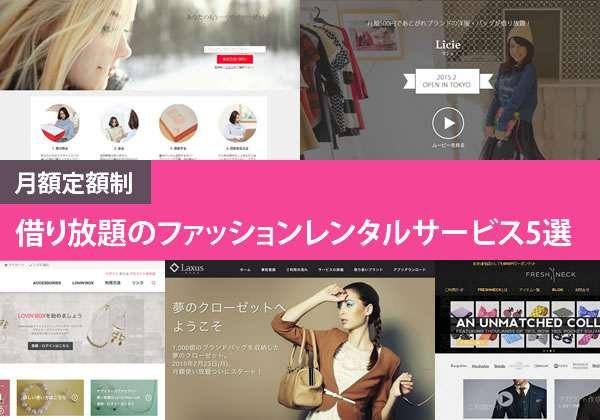 今年定番になる?月額定額のファッションレンタルサービス4選 | Shopping Tribe