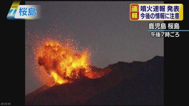 鹿児島市の桜島に噴火速報 気象庁 NHKニュース