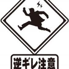 松本人志 ラーメン店で大声携帯客に注意 店員と後輩にも注意し反撃を危惧
