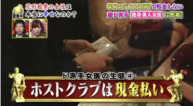 脇坂英理子容疑者、知人が告発「一晩で101万円請求」の手口