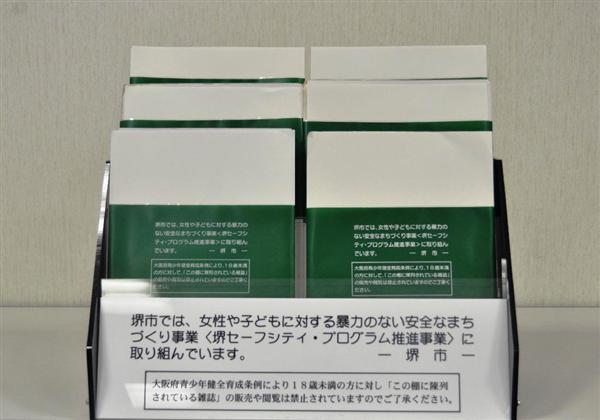 コンビニ成人向け雑誌にカバー ファミリーマートが導入へ 色は緑色で3月中に11店舗(1/2ページ) - 産経WEST