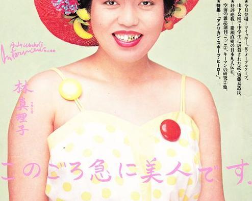 林真理子が月9『いつ恋』めぐり暴言! 介護職という設定に「あの容姿ならもっとラクな仕事ある」